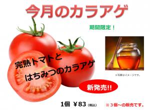 トマトはちみつ