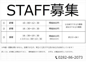 募集STAFF